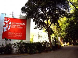 What is Crossroads' budget? / https://www.crossroads.org.hk/wp-content/uploads/2014/04/Crossroads-Entrance2.jpg