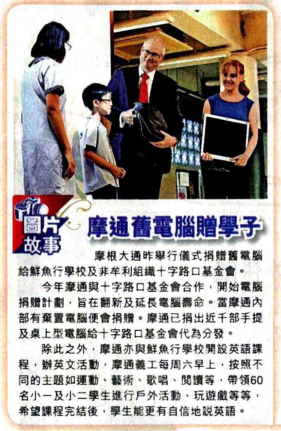 HK Economic Times June 2013