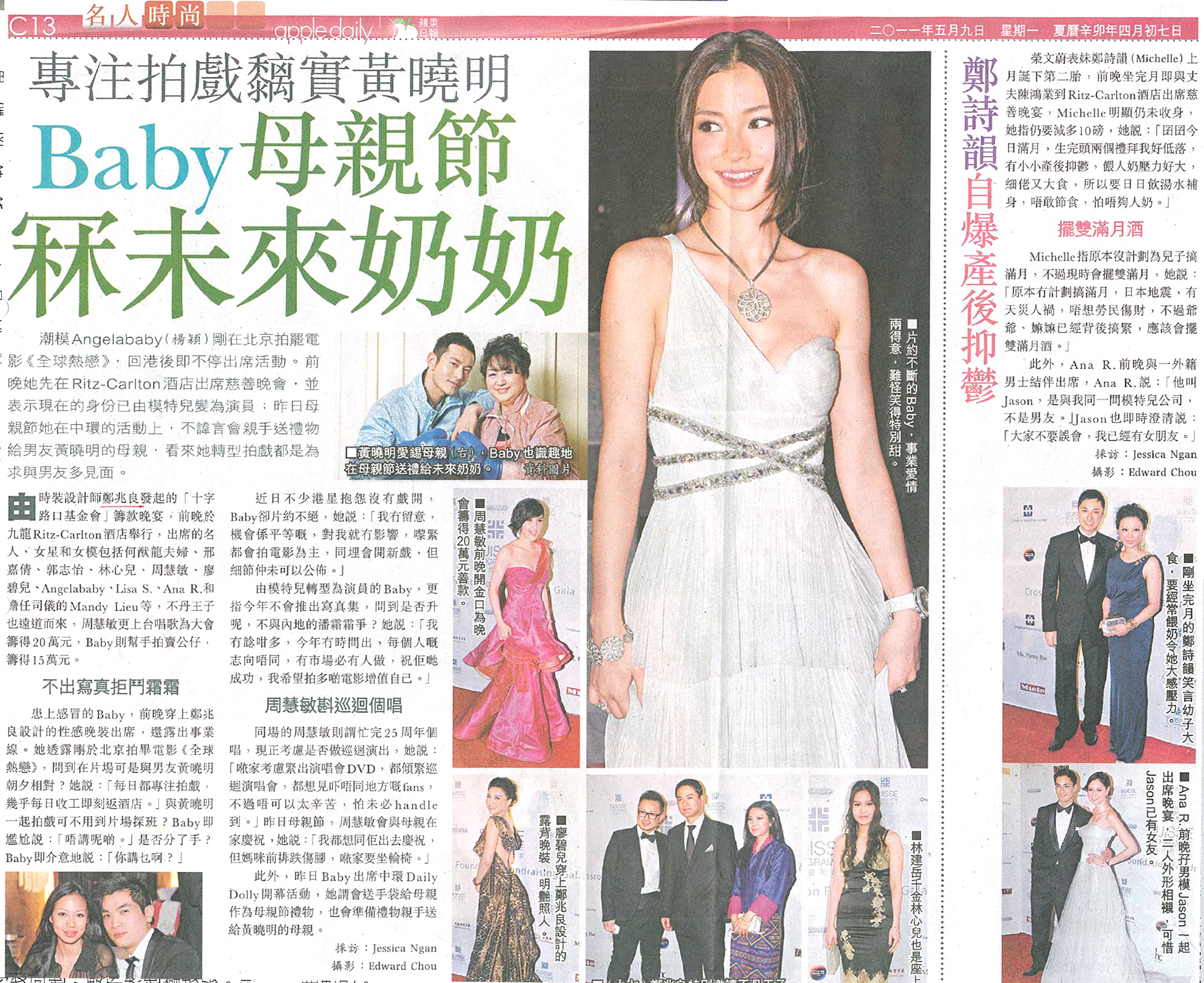 apple daily 2011