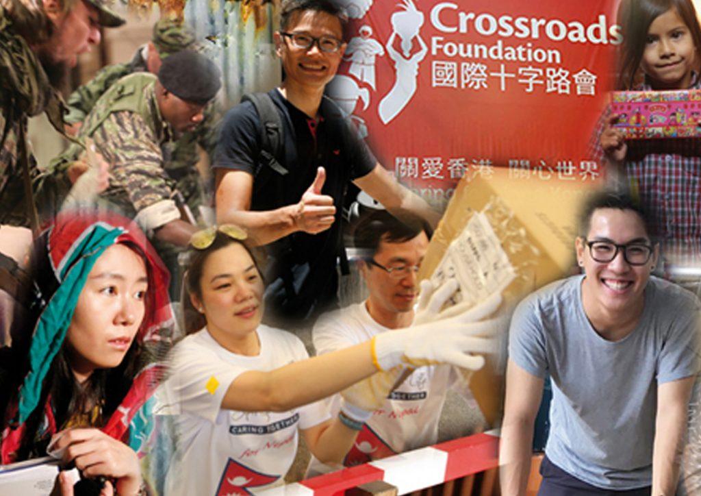 國際十字路會