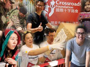 十字路會的工作 / https://www.crossroads.org.hk/wp-content/uploads/2018/09/what_CR.jpg