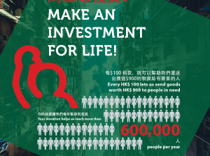 Make an investment in life! / https://www.crossroads.org.hk/wp-content/uploads/2019/05/sustaining_donors-1.png