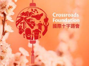 恭賀新禧! / https://www.crossroads.org.hk/wp-content/uploads/2021/01/CNY-1.jpg